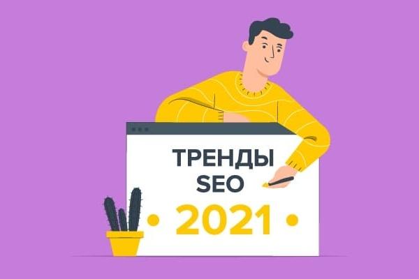 SEO в 2021 году