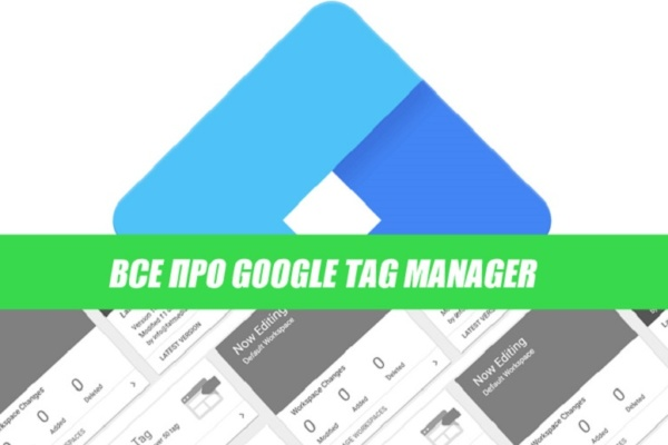 GTM - google tag manager
