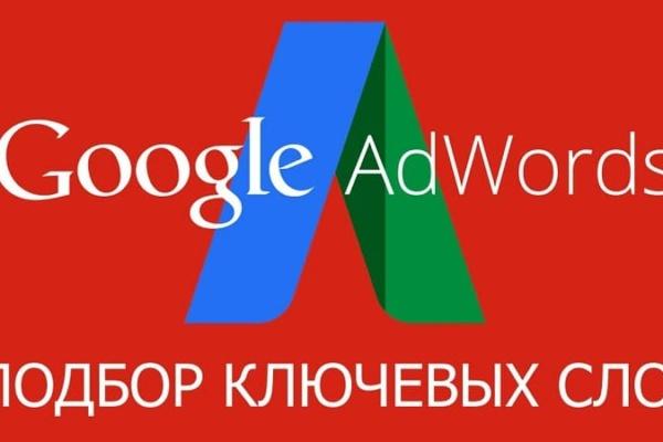 ключевых слов в Google Ads