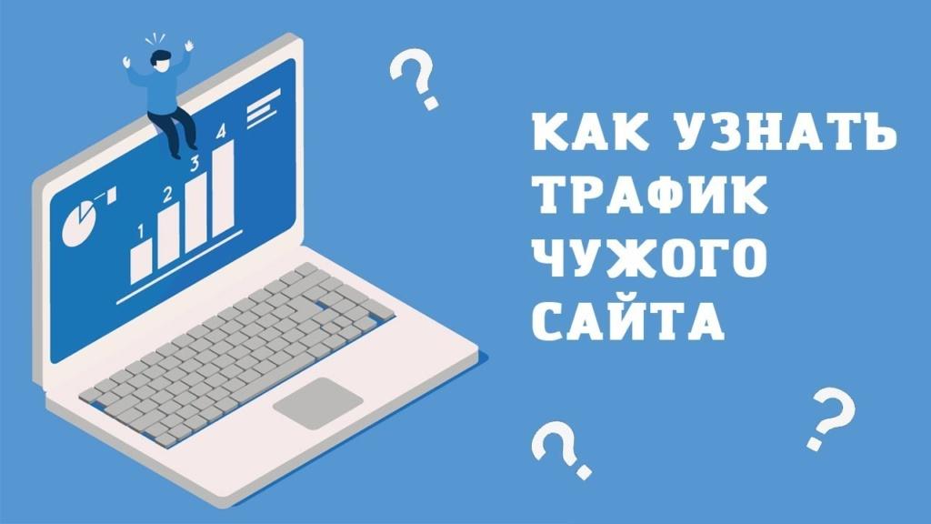Узнать трафик чужого сайта