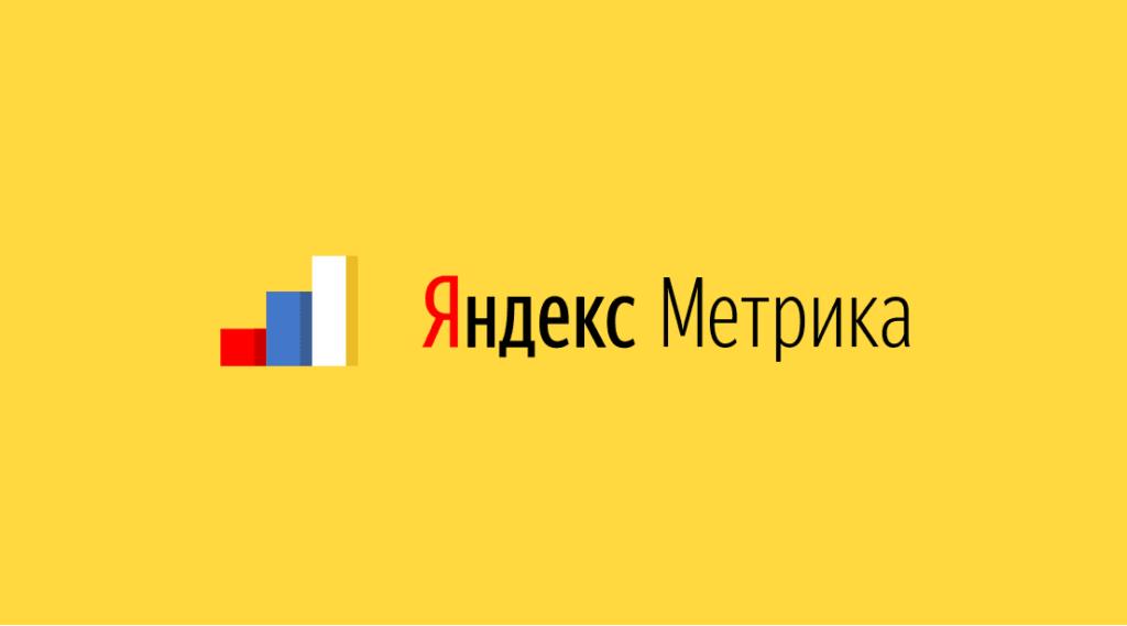 Яндекс Метрика - Добавить на wordpress